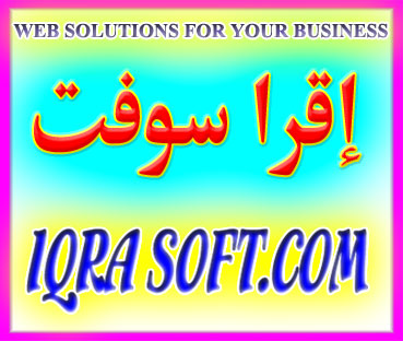 This image has an empty alt attribute; its file name is iqrasoftindia-1.jpg